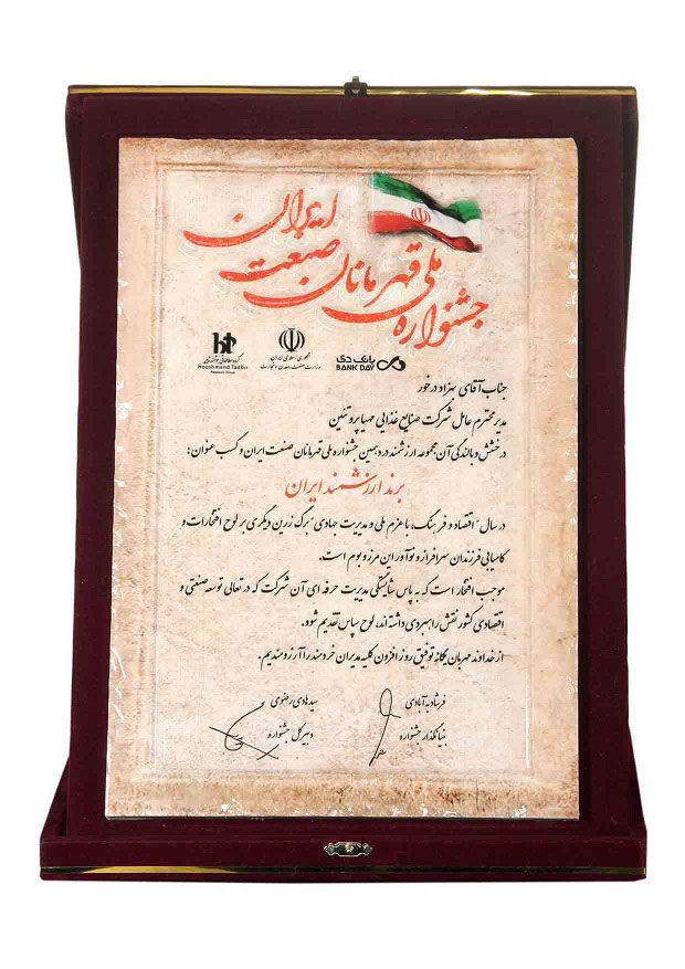 Tablet of the 10th National Championship Festival of Industry